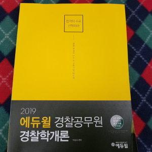 2019에듀윌 경찰공무원 경찰학개론 심화특강/에듀윌