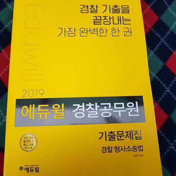 2019에듀윌 경찰 형사소송법 기출문제집 실전/에듀윌