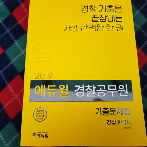 2019에듀윌 경찰공무원 한국사 기출문제 실전/에듀윌