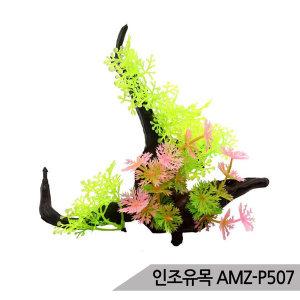 인조유목 AMZ-P507 인조수초 조화 은신처 어항장식