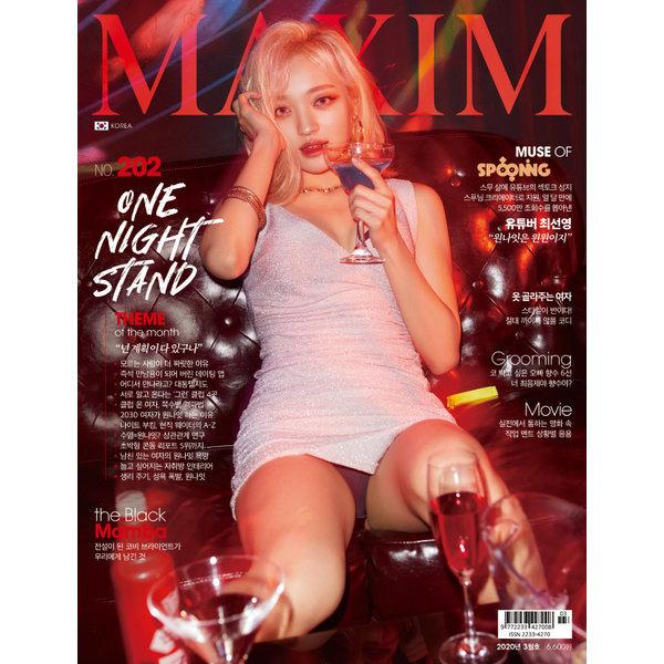 맥심 코리아 Maxim korea 2020년 3월 중고잡지