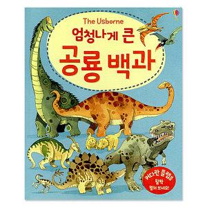 엄청나게 큰 공룡 백과 / 커다란 플랩으로 보는 신기하고 놀라운 공룡 이야기