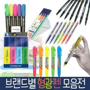 형광펜/고체형광펜/3색/5색/문구/오피스용품/학용품