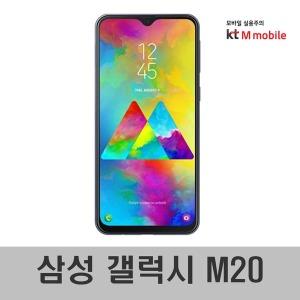 KT 알뜰폰/M모바일/삼성 갤럭시 M20/노마진 초특가0원