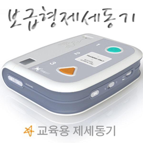 XFT-120 교육용 실습용 제세동기 심폐소생술 CPR