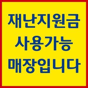 재난지원금 사용 가능 안내 현수막