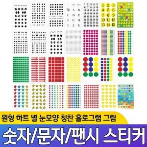 각종 스티커 모음 눈모양 숫자 문자 화살표 하트 별