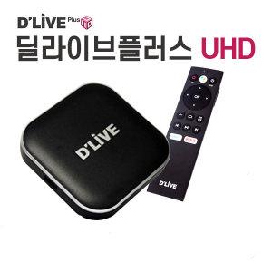 딜라이브 UHD H5 4K OTT 셋톱박스 유튜브 넷플릭스 SB
