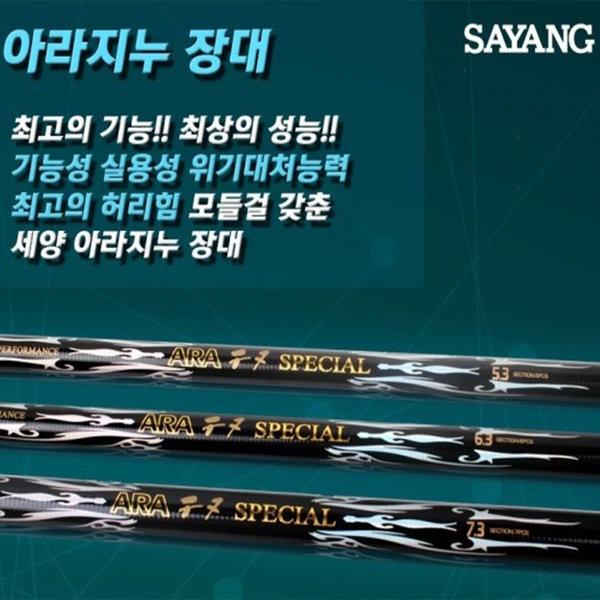 세양조구 아라지누 7.3 장대 국산 민장대