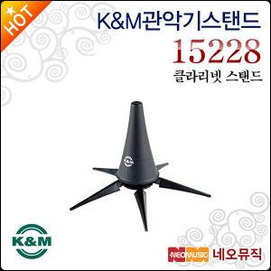 K M 관악기스탠드 K M Clarinet Stand 15228 다리 5개