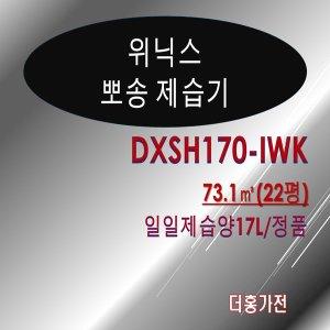 더홍/위닉스뽀송/DXSH170-IWK/제습기/17L/22평형/정품