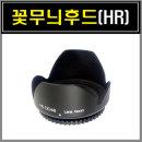 꽃무늬후드 77mm HR 국내산 렌즈후드//