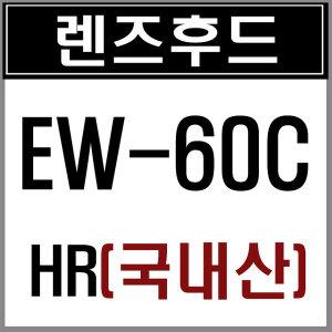 EW-60C 캐논 HR 국내산 렌즈후드//