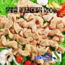 신돈축산 국내산 냉동 삶은 돼지대창 500g+매콤소스