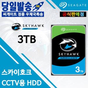 Seagate 3TB SkyHawk ST3000VX009 CCTV용 우체국특송