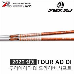 투어에이디 DI 2020신형 TOUR AD DI 드라이버 샤프트