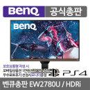 {공식총판} BenQ 모니터 EW2780U HDR 4K 27인치 상품권