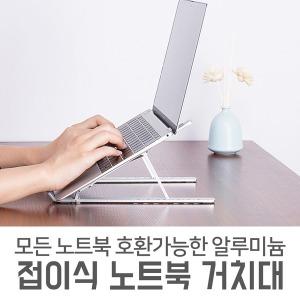 알루미늄 휴대용 노트북 거치대 받침대
