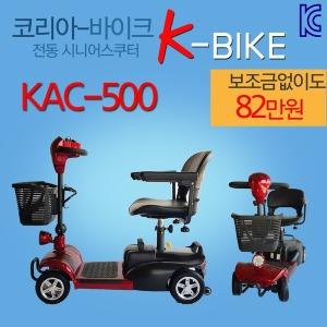효도선물 노인용 전동스쿠터 휠체어 KAC500