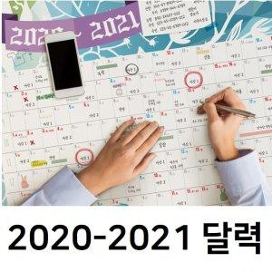 2020년 2021년 달력 빅사이즈 대형 포스터 벽달력 인
