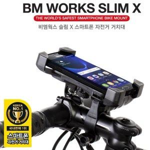 자전거 쉬운설치 스마트폰 케이스 상태거치가능 슬림X
