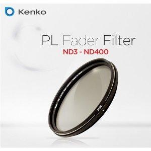 정품/ 켄코 PL Fader Filer ND3-ND400 가변필터 72mm
