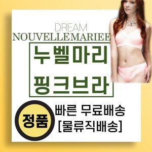 앨트웰- 누벨마리 핑크브라 정품 물류직