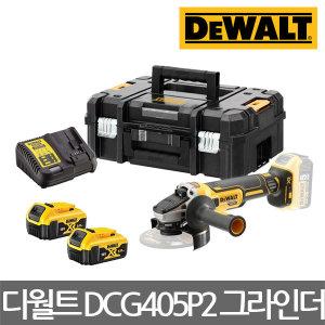 디월트/DCG405P2/18V 5인치 충전 그라인더/5.0Ah/세트