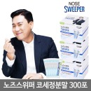 코세척분말(리필용300포) / KF94마스크 증정