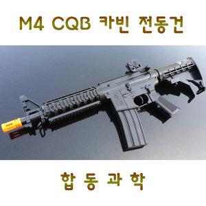 합동과학 M4 CQB 전동건 비비탄총 밀리터리 14세용