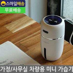 BZ-HUM30 초음파 미니 가습기 LED조명 휴대용 차량용 W