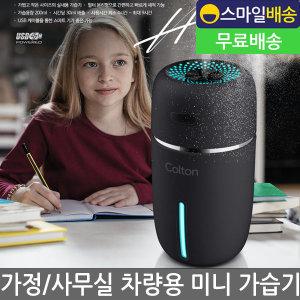 BZ-HUM30 초음파 미니 가습기 LED조명 휴대용 차량용 B
