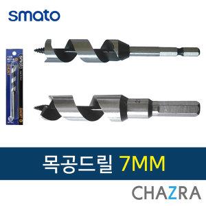 목공 드릴 비트 기리 7mm (355-1620)