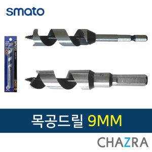 목공 드릴 비트 기리 9mm (355-1268)