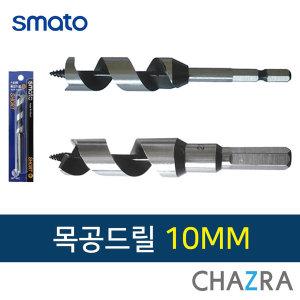 목공 드릴 비트 기리 10mm (355-1277)