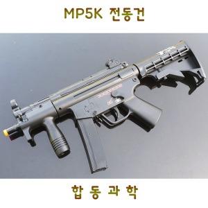 합동과학 MP5K 전동건 비비탄총 밀리터리 14세용