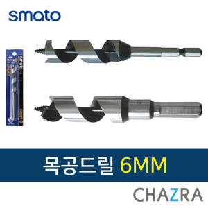 목공 드릴 비트 기리 6mm (355-1611)