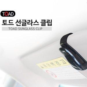 자동차 선글라스 안경 카드 선바이저 장찰 홀더 클립