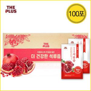 더플러스 더건강한 석류즙 실속형 80ml 100포 석류