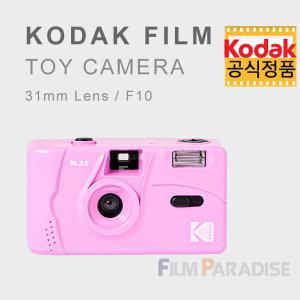 코닥 토이카메라 M35 필름/다회용/재사용가능 -퍼플