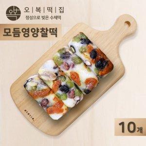 오복떡집 영양찰떡 모듬 아침대용 개별포장 영양떡
