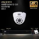 최고급 SONY 800만 4채널 국산 카메라 실내 x 1개