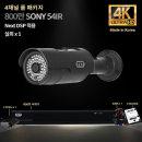 최고급 SONY 800만 4채널 국산 카메라 실외 x 1개