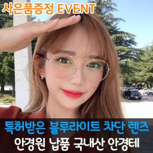 특허 블루라이트 청광 차단 안경(안경원 납품 안경테)