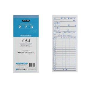명진 영수증 카본(먹지형) 10권 190X85mm