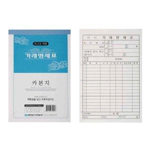 명진 거래명세표 카본(먹지형) 10권