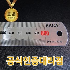 하라 스텐자 60cm 쇠자 스틸자 공식판매점 무료배송