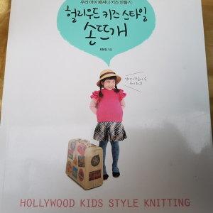 헐리우드 키즈 스타일 손뜨개/최현정.미호.2011