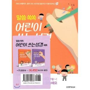 말씀 쏙쏙 어린이 쓰는성경 세트   김재욱