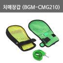 고급형치 매환자보호장갑 억제장갑 안전손싸게 CMG210